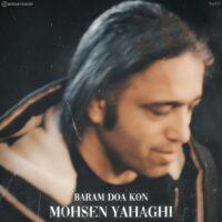 محسن یاحقی برام دعا کن Mohsen Yahaghi - Baram Doa Kon