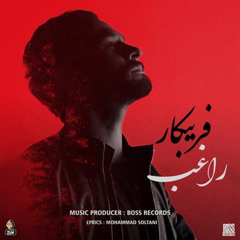 دانلود آهنگ جدید راغب فریبکار Ragheb - Faribkar