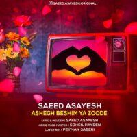 سعید آسایش عاشق بشم یا زوده Saeed Asayesh - Ashegh Beshim Ya Zoode
