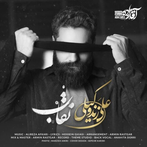 دانلود آهنگ جدید علی زند وکیلی نقاب Ali Zand Vakili - Neghab