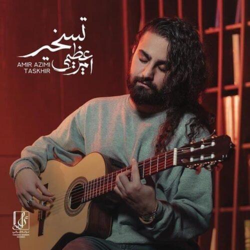 دانلود آهنگ جدید امیر عظیمی تسخیر Amir Azimi - Taskhir