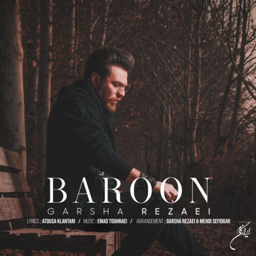 دانلود آهنگ جدید گرشا رضایی بارون Garsha Rezaei - Baroon