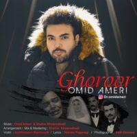امید آمری غرور Omid Ameri - Ghoroor