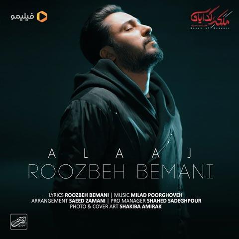 دانلود آهنگ جدید روزبه بمانی علاج Roozbeh Bemani - Alaaj
