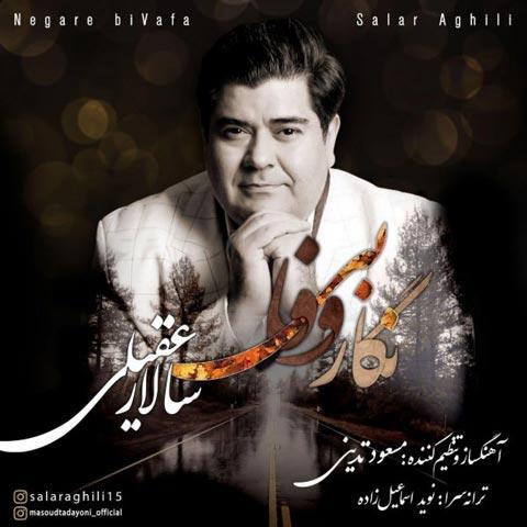 دانلود آهنگ جدید سالار عقیلی نگار بی وفا Salar Aghili - Negare Bivafa