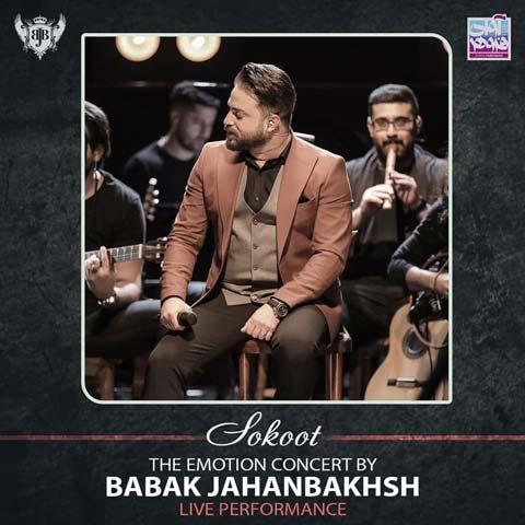بابک جهانبخش سکوت (اجرای زنده) Babak Jahanbakhsh - Sokoot (Live)