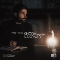 دانلود آهنگ جدید حمید هیراد خدا نکند Hamid Hiraad - Khoda Nakonad