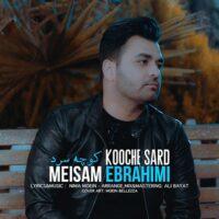دانلود آهنگ جدید میثم ابراهیمی کوچه سرد Meysam Ebrahimi - Kooche Sard