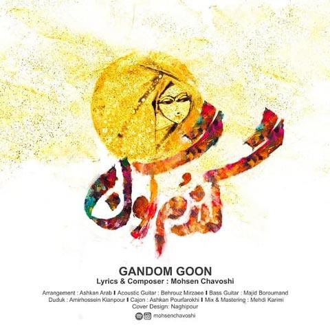 دانلود آهنگ جدید محسن چاوشی گندمگون Mohsen Chavoshi - Gandom Goon