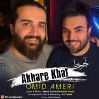 دانلود آهنگ امید آمری آخر خط Omid Ameri - Akhare Khat