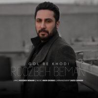 دانلود آهنگ جدید روزبه بمانی گل به خودی Roozbeh Bemani - Gol Be Khodi