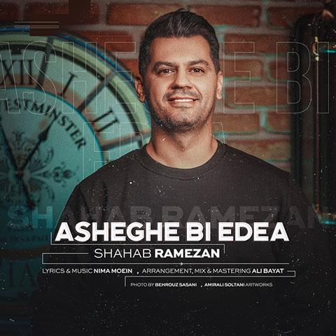 دانلود آهنگ جدید شهاب رمضان عاشق بی ادعا Shahab Ramezan - Asheghe Bi Edea