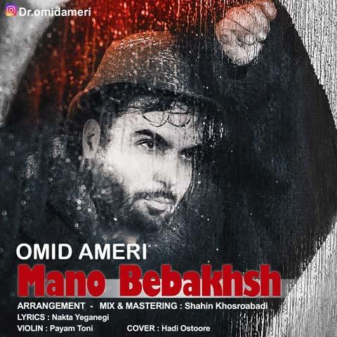 دانلود آهنگ امید آمری منو ببخش Omid Ameri - Mano Bebakhsh