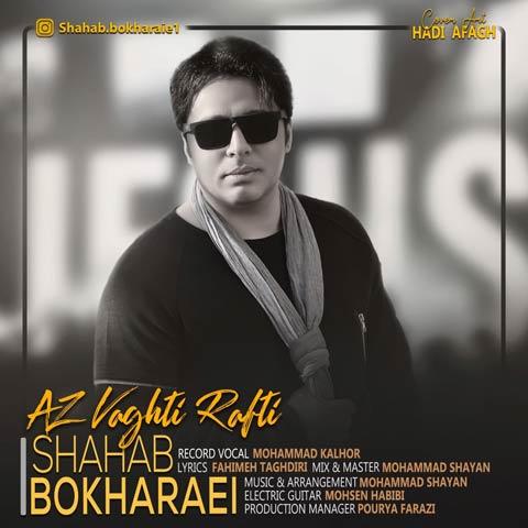 دانلود آهنگ شهاب بخارایی از وقتی رفتی Shahab Bokharaei - Az Vaghti Rafti
