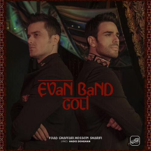 دانلود آهنگ جدید ایوان بند گلی Evan Band - Goli