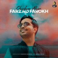 دانلود آهنگ جدید فرزاد فرخ چشم آهو Farzad Farokh - Cheshm Ahoo