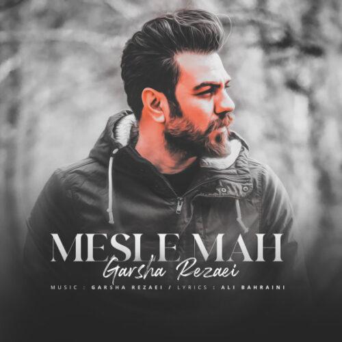 دانلود آهنگ جدید گرشا رضایی مثل ماه Garsha Rezaei - Mesle Mah