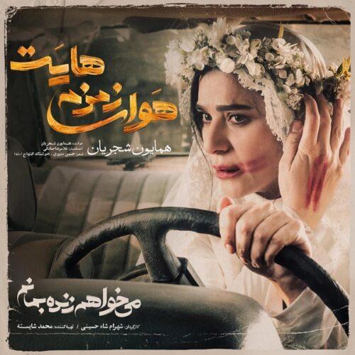دانلود آهنگ جدید همایون شجریان هوای زمزمه هایت Homayoun Shajarian - Havaye Zemzemehayet