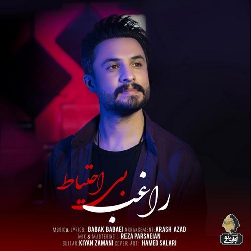 دانلود آهنگ جدید راغب بی احتیاط Ragheb - Bi Ehtiyat