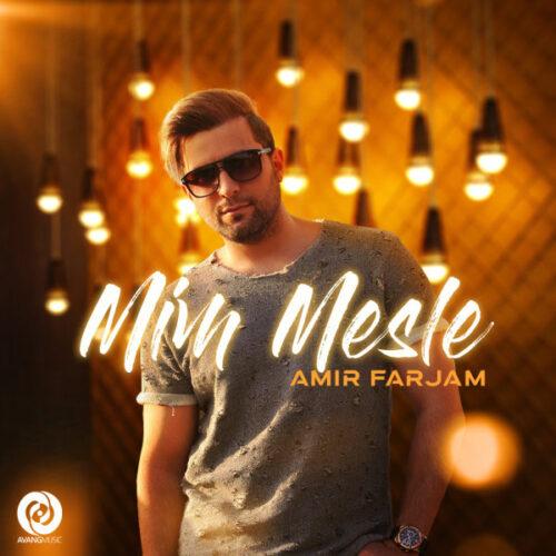 دانلود آهنگ جدید امیر فرجام میم مثل Amir Farjam - Mim Mesle