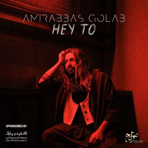 دانلود آهنگ جدید امیرعباس گلاب هی تو Amirabbas Golab - Hey To