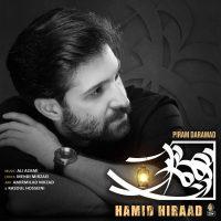 دانلود آهنگ جدید حمید هیراد پیرم درآمد Hamid Hiraad - Piram Daramad