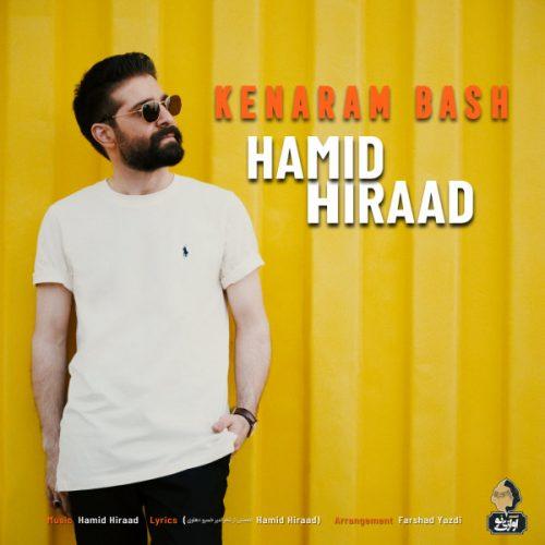دانلود آهنگ جدید حمید هیراد کنارم باش Hamid Hiraad - Kenaram Bash