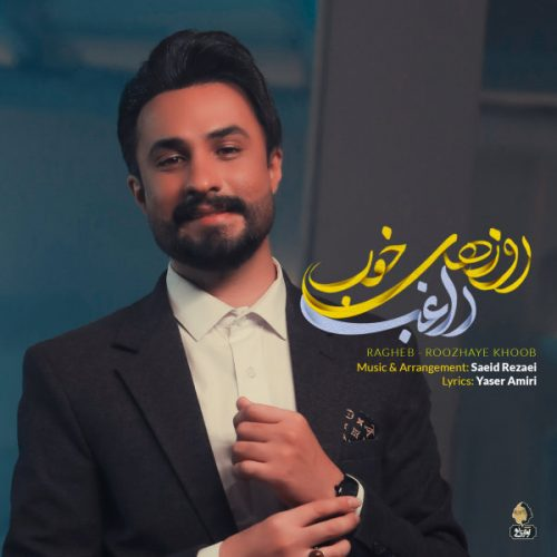 دانلود آهنگ جدید راغب روزهای خوب Ragheb - Roozhaye Khoob