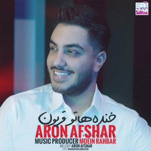 دانلود آهنگ جدید آرون افشار خنده هاتو قربون Aron Afshar - Khandehato Ghorboon