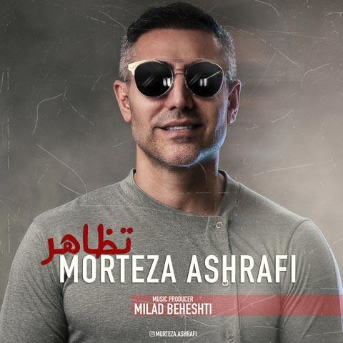 دانلود آهنگ جدید مرتضی اشرفی تظاهر Morteza Ashrafi - Tazahor