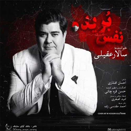 دانلود آهنگ جدید سالار عقیلی نفس بریده Salar Aghili - Nafas Borideh