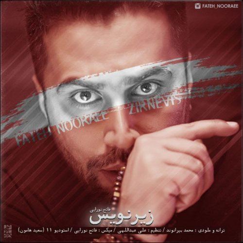 دانلود آهنگ جدید فاتح نورایی زیرنویس Fateh Nooraee - Zirnevis