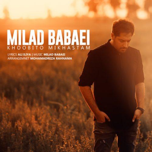 دانلود آهنگ جدید میلاد بابایی خوبیتو می خواستم Milad Babaei - Khoobito Mikhastam