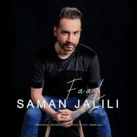 دانلود آهنگ جدید سامان جلیلی فال Saman Jalili - Faal